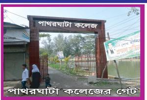 pathorgata college gate